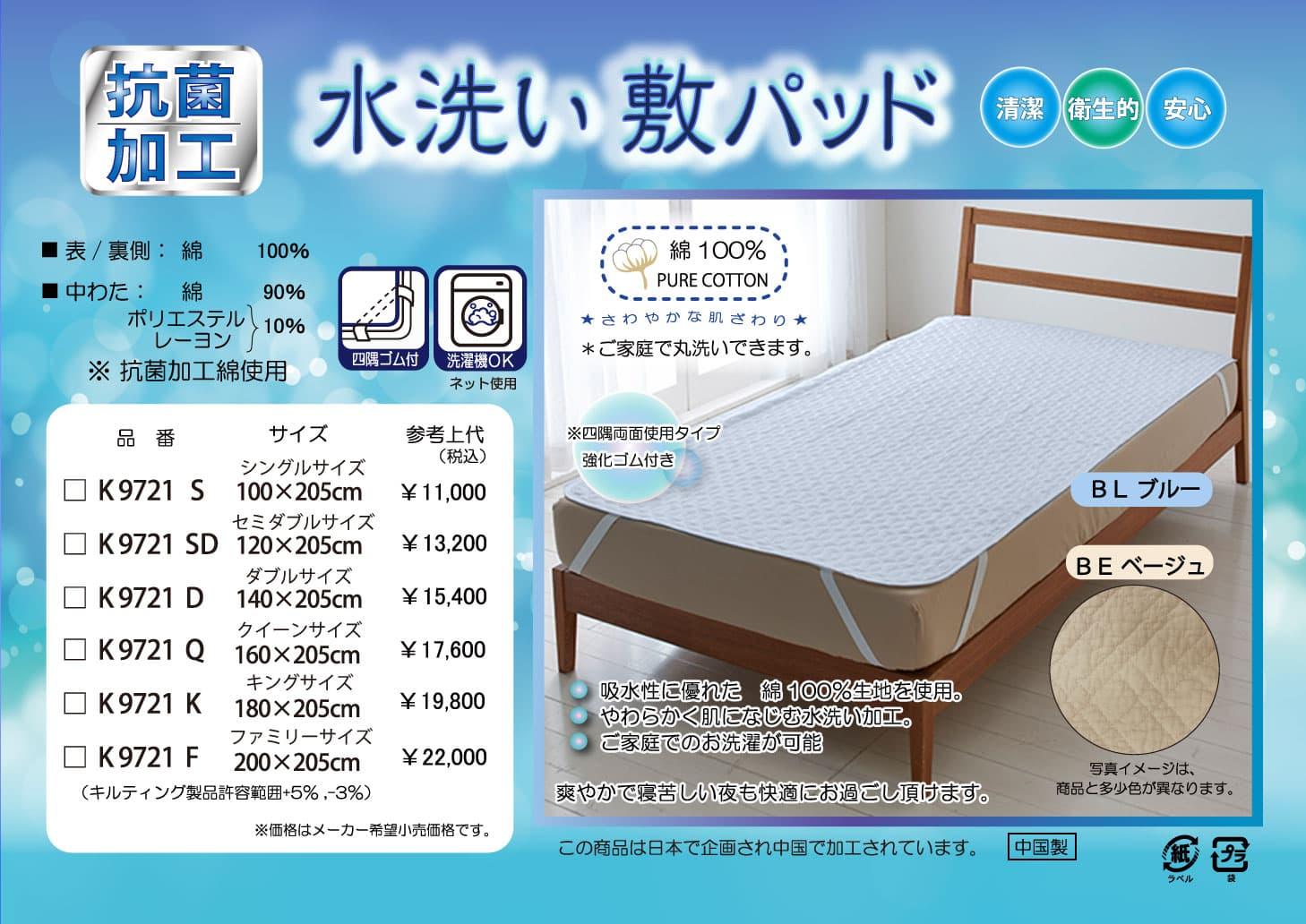 製品  抗菌加工 水洗い敷パッド