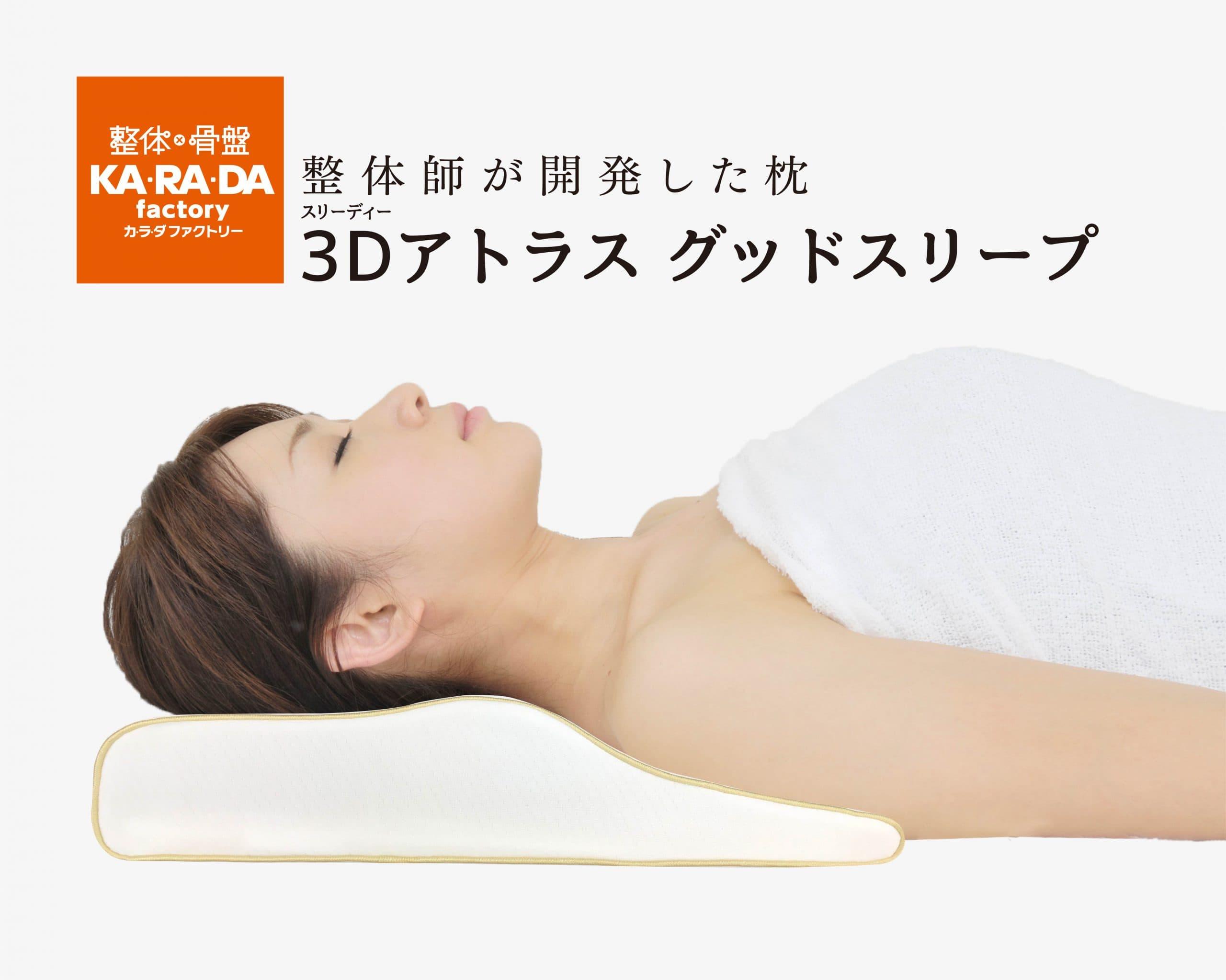 整体師が開発した枕 3Dアトラスグッドスリープ