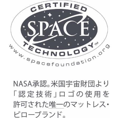 マットレスメーカー唯一のNASA認定